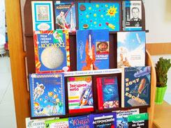 «День космонавтики»